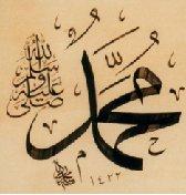 Profetens navn i kaligrafi