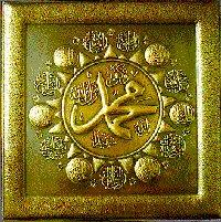 Profeten Muhammeds navn på en kobberplade